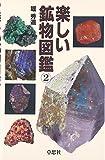 楽しい鉱物図鑑〈2〉
