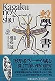 蚊学ノ書 (集英社文庫)