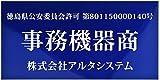 古物商プレート 標識 オーダーメイド アクリル製 (青色 ※古物営業法対応カラー) 簡易スタンド付き