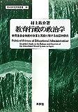 教育行政の政治学―教育委員会制度の改革と実態に関する実証的研究 (日本女子大学叢書)