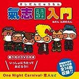 氣志團入門 (ALBUM+DVD)