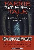 フェアリー・テール〈下〉 (ハヤカワ文庫FT)