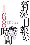 新潟日報の168時間-中越地震と新聞発行の記録