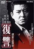 復讐 運命の訪問者 [DVD]