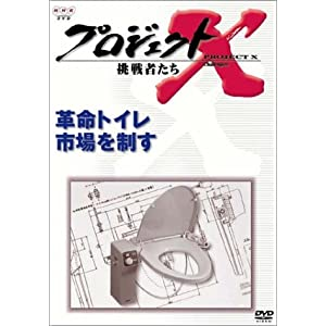 プロジェクトX 挑戦者たち 第VI期 革命トイレ 市場を制す [DVD]
