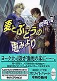 黄金の拍車 / 駒崎 優 のシリーズ情報を見る