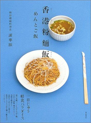 香港粉麺飯―めんとご飯