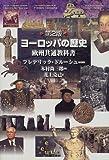 ヨーロッパの歴史―欧州共通教科書