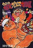 ケロの爆笑プロレス大問題―新日本プロレス旅日記〈'98年版〉 (新日本プロレス旅日記 ('98年版))