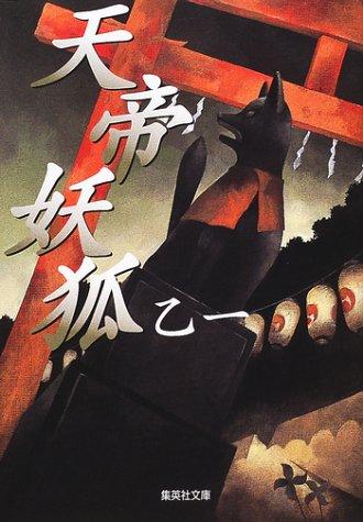 天帝妖狐 (集英社文庫)乙一