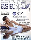 asiaSPA Japan (アジアスパ・ジャパン) 2009年 04月号 [雑誌]