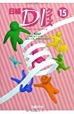日経DIクイズ15