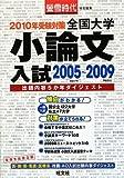 全国大学小論文入試〈2010年受験対策〉2005~2009出題内容5か年ダイジェスト