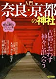 入門 奈良・京都の神社 (洋泉社MOOK)