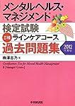 メンタルヘルス・マネジメント検定試験II種過去問題集〈2012年度版〉