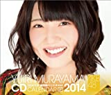 (卓上)AKB48 村山彩希 カレンダー 2014年