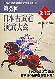 DVD>第32回日本古武道演武大会 第1巻 弓馬術/剣術編 (<DVD>)