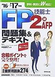 FP技能士2級・AFP 問題集&テキスト '16→'17年版