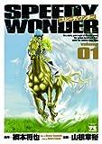 スピーディワンダー 1 (ヤングチャンピオンコミックス)