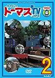 きかんしゃトーマス 新TVシリーズ 〈第9シリーズ〉(2) [DVD]