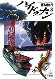 ハイドゥナン〈3〉 (ハヤカワ文庫JA)