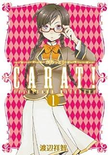 からっと!(1) (BLADE COMICS)