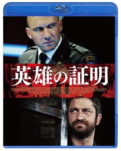 英雄の証明 [Blu-ray]