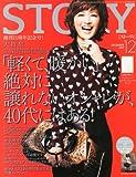 STORY (ストーリィ) 2013年 12月号 [雑誌]