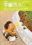 日本の学童保育 2007年 03月号 [雑誌]
