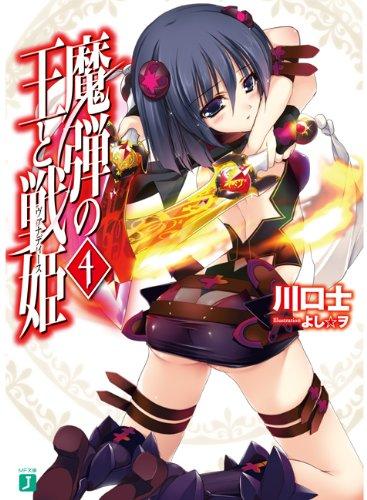 魔弾の王と戦姫〈ヴァナディース〉4 (MF文庫 J か 11-4)
