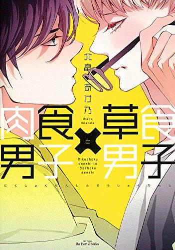 肉食男子×草食男子 (H&C Comics ihr HertZシリーズ)