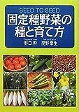 固定種野菜の種と育て方
