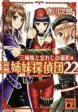 三姉妹と忘れじの面影 三姉妹探偵団22 (講談社文庫)