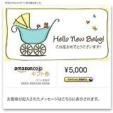Amazonギフト券- Eメールタイプ - 出産祝い