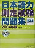 日本語力測定試験問題集 標準編(五級~三級対応)〈2004年版〉
