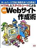 HTMLとスタイルシートによる最新Webサイト作成術―ホームページでなにを伝える?どう作る?