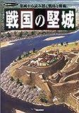 戦国の堅城—築城から読み解く戦略と戦術 (歴史群像シリーズ)