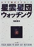 星雲星団ウォッチング—エリア別ガイドマップ