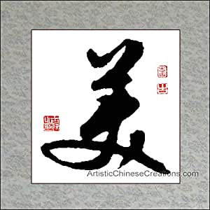 Chinese Art Asian Wall Decor Chinese Calligraphy