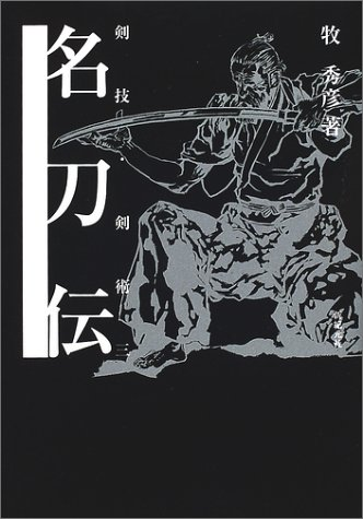 剣技・剣術〈3〉名刀伝