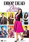 私はラブ・リーガル DROP DEAD Diva シーズン2 DVD-BOX