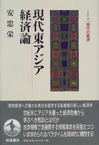 現代東アジア経済論 (シリーズ現代の経済)