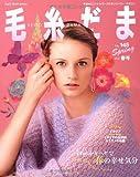 毛糸だま No.145(2010年春号) (Let's Knit series)