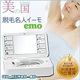 イーモ(emo) easy.safe.effective フラッシュ式脱毛器