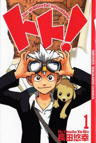 トト!the wonderful adventure 1 (少年マガジンコミックス)