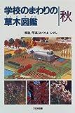 学校のまわりの草木図鑑 (秋)