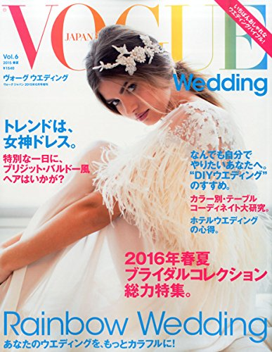 VOGUE WEDDING VOL.6 2015 春夏
