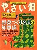 やさい畑増刊 野菜づくり名人の知恵袋 2010年 01月号 [雑誌]