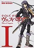 テイルズ オブ ヴェスペリア (1) (角川コミックス・エース 158-6)