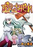 惑星のさみだれ 9 (ヤングキングコミックス)